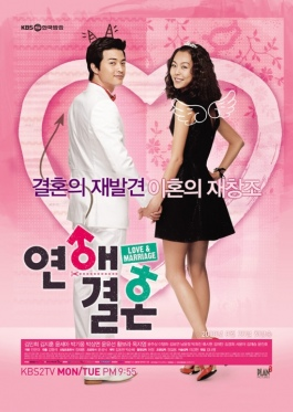 image of drama Love Marriage [KDRAMA]